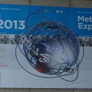 Выставка Металл-Экспо 2013