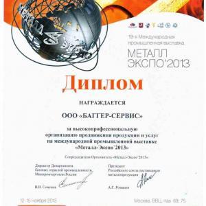 Диплом участника Металл-Экспо 2013