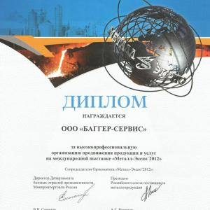 "Диплом ООО ""Баггер-Сервис"""